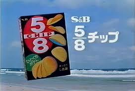 名前の由来は?懐かしのポテトチップス『S&B 5/8チップス』 - Middle ...